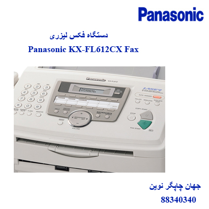فاکس PANASONIC FL-612CX