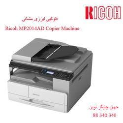 فتوکپی RICOH MP2014AD