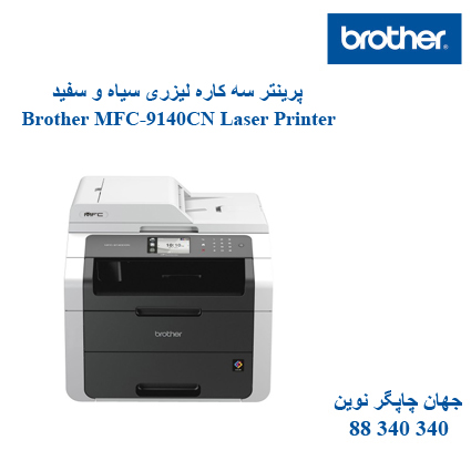 چاپگر چندکاره Brother MFC-9140CN