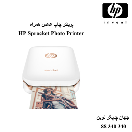 پرینتر HP Sprocket Photo Printer