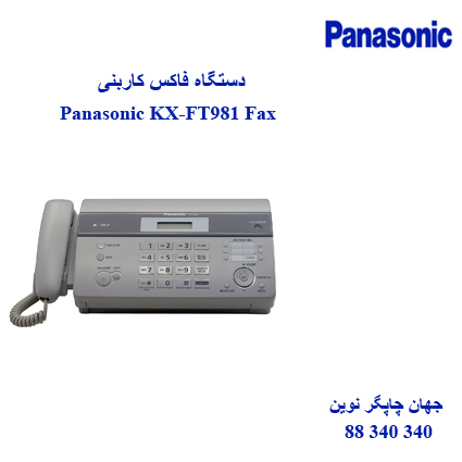 فاکس PANASONIC KX-FT981