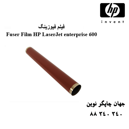 فیلم فیوزر HP enterprise 600