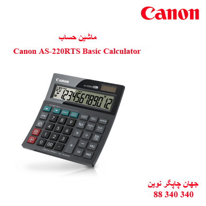 ماشین حساب Canon AS-220RTS