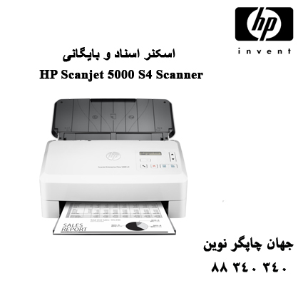 اسکنر HP Scanjet 5000 S4