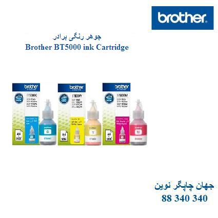 جوهر رنگی Brother BT5000