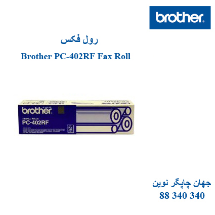 رول فاکس Brother PC-402RF