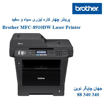 چندکاره BROTHER MFC-8910DW