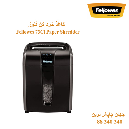 Fellowes 73Ci Paper Shredder