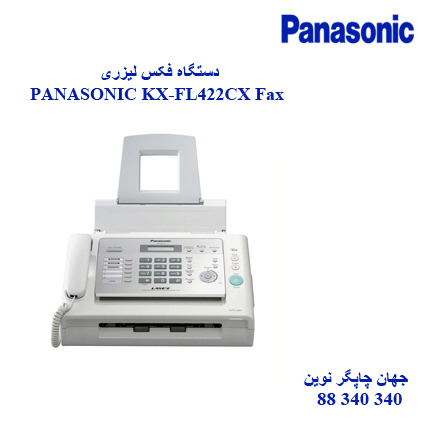 فاکس PANASONIC KX-FL422CX