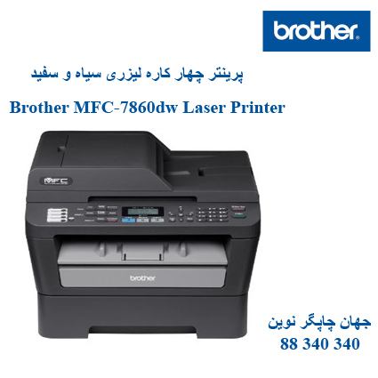 چندکاره BROTHER MFC-7860DW
