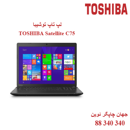 لپ تاپ TOSHIBA Satellite C75