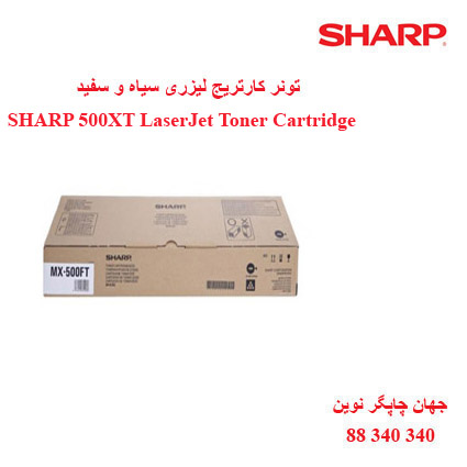 تونر SHARP MX_500XT