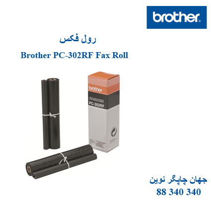 رول فاکس Brother PC-302RF