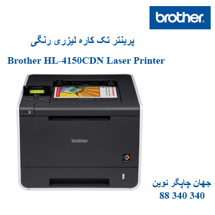 پرینتر BROTHER HL-4150CDN