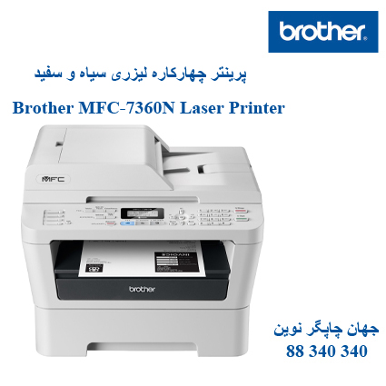 چندکاره BROTHER MFC-7360N