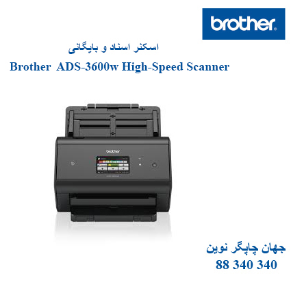اسکنر Brother ADS-3600W
