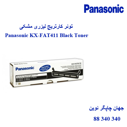 تونر PANASONIC KX-FAT411