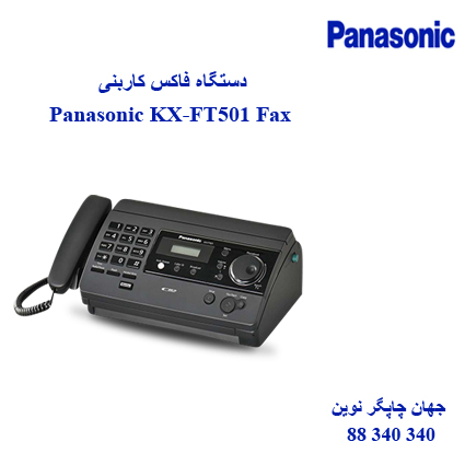فاکس PANASONIC KX-FT501