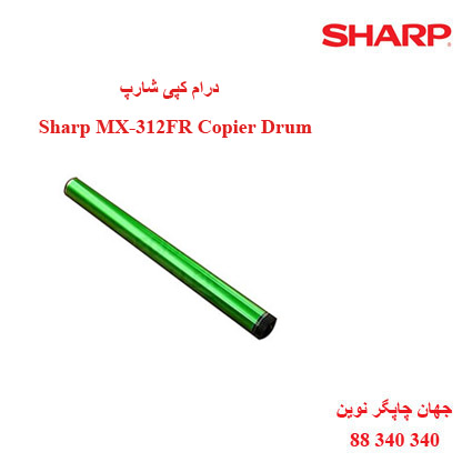 درام کپی SHARP MX-312FR