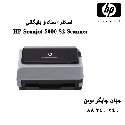 اسکنر HP Scanjet 5000 S2