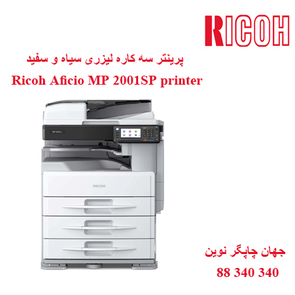 چندکاره  RICOH MP 2001SP