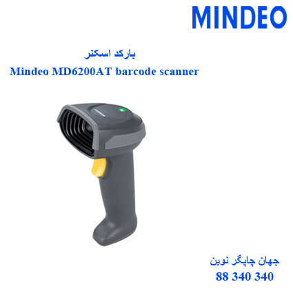 بارکد اسکنر MINDEO MD6200AT