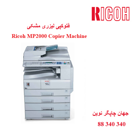 فتوکپی RICOH MP2000