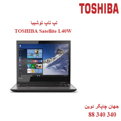لپ تاپ TOSHIBA Satellite L40W