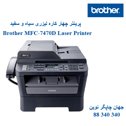 چندکاره BROTHER MFC-7470D