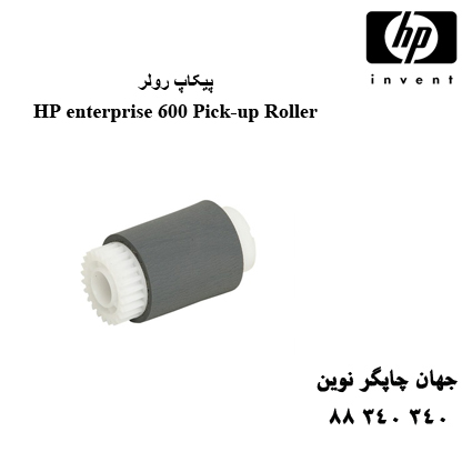 پیکاپ HP enterprise 600