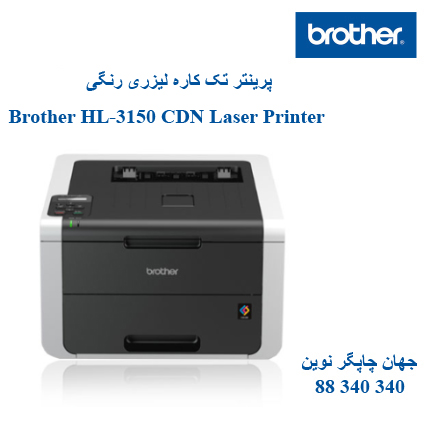 پرینتر BROTHER HL-3150CDN