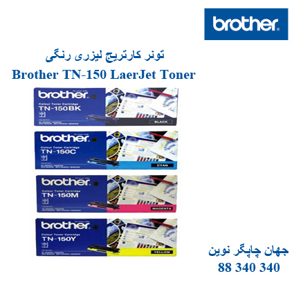 تونر BROTHER TN-150BKCMY