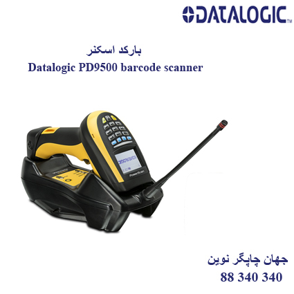 بارکد اسکنر DATALOGIC PD9500