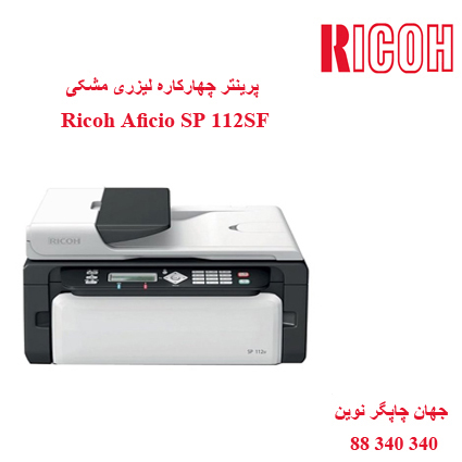 چندکاره RICOH SP 112SF