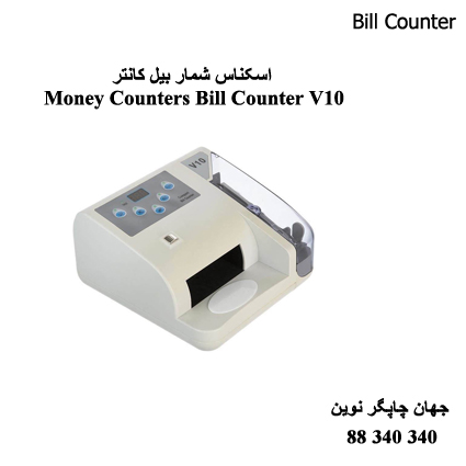اسکناس شمار Bill Counter V10