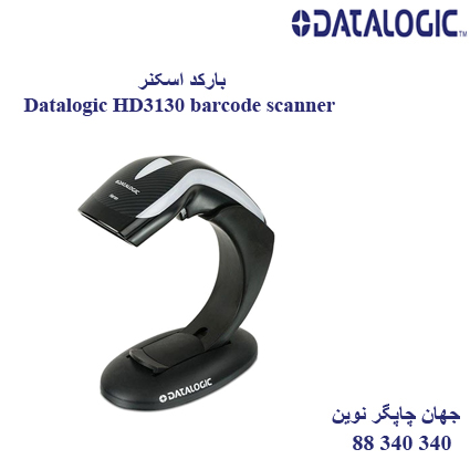 بارکد اسکنر DATALOGIC HD3130