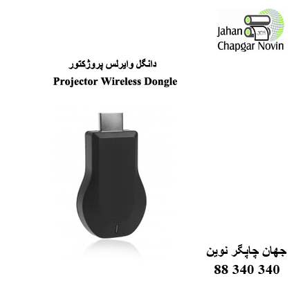 Projector Wireless Dongle