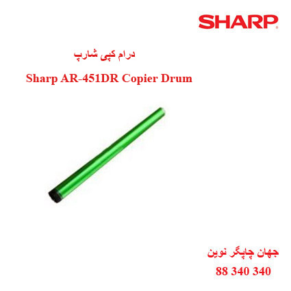 درام کپی SHARP AR-451DR