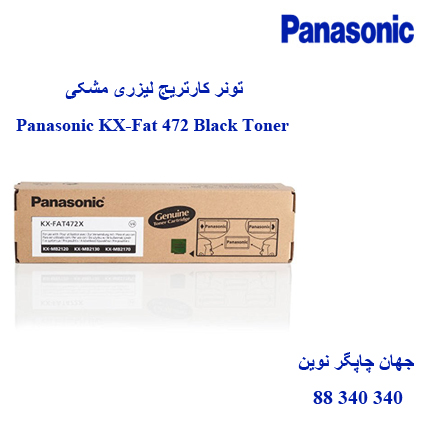 تونر PANASONIC KX-FAT472