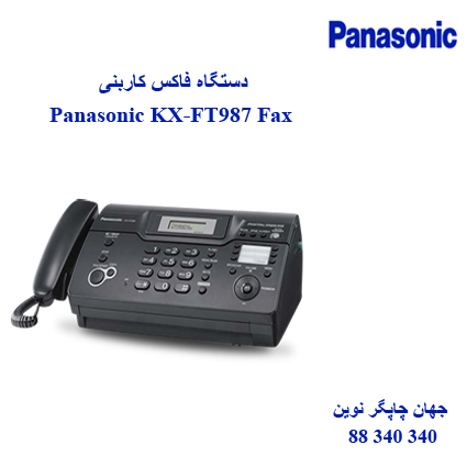 فاکس PANASONIC KX-FT987