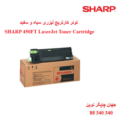 تونر SHARP AR-450FT