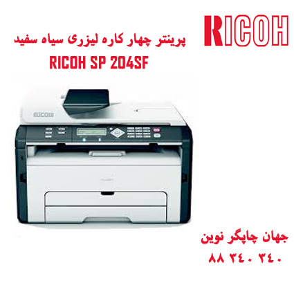 چندکاره  RICOH SP204SF