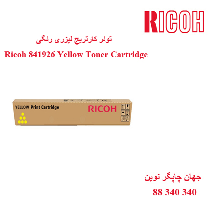 تونر RICOH 841926 Yellow