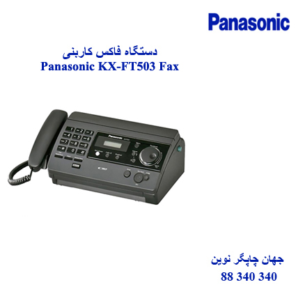 فاکس PANASONIC KX-FT503