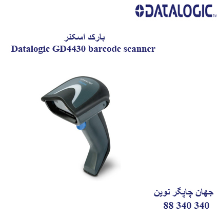 بارکد اسکنر DATALOGIC GD4430