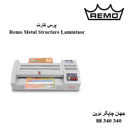 پرس کارت Remo Metal Structure A4