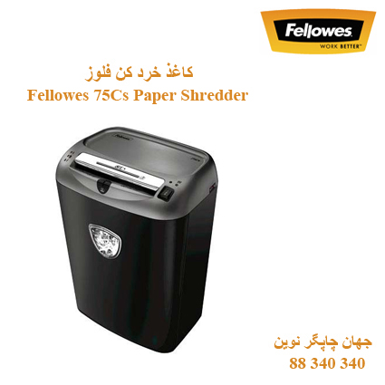 Fellowes 75Cs Paper Shredder
