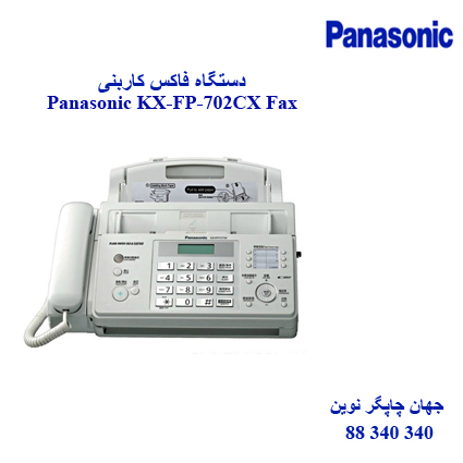 فاکس PANASONIC KX-FP702CX