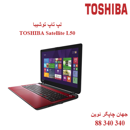 لپ تاپ TOSHIBA Satellite L50