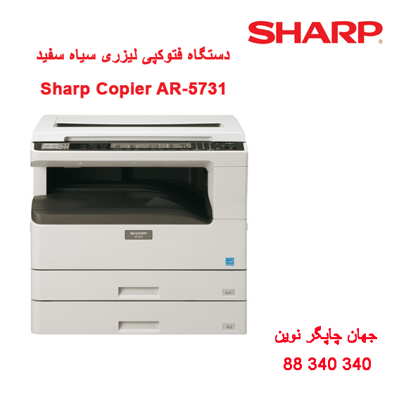 فتوکپی SHARP AR-5731